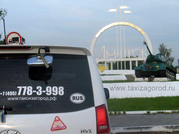 Такси Москва-Дмитров, Дмитровский район, taxizagorod.ru