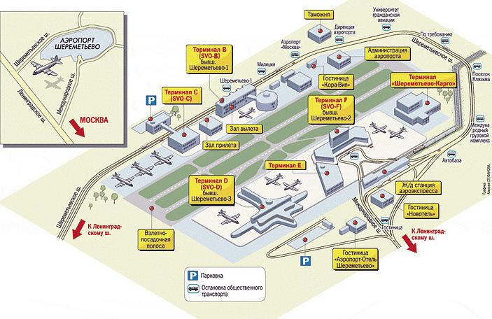 Аэропорт Шереметьево, схема